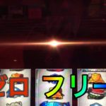 【リゼロ】ロングフリーズ