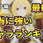 【リゼロス】最新版!ランク50超えのやり込み勢による本当に強いキャラランキング評価!