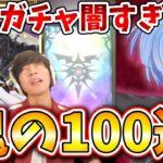 【リゼロス】2万円課金して100連したら地獄みたいなガチャ結果になりました。【Re:ゼロから始める異世界生活 Lost in Memories】