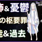 【リゼロ】「虚飾の魔女」パンドラ&「憂鬱の魔人」ヘクトールを簡単紹介!歴史に名が残っていない強者。※ネタバレ注意【説明欄必読】