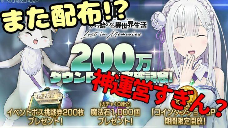 【リゼロス】#6 200万DLおめでとう!苦手なクルシュ超級周回してスキル上げ!【リゼロ】【Re:ゼロから始める異世界生活】