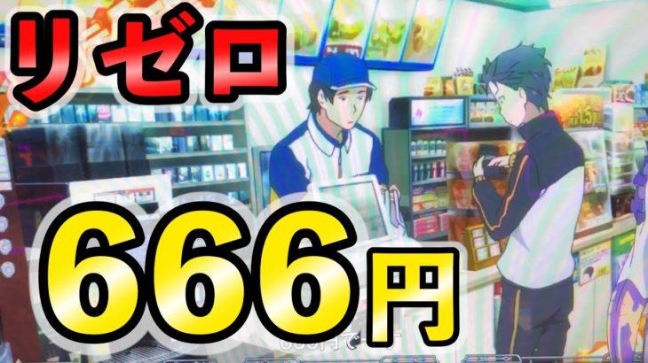 【リゼロ】6確台を閉店5分前までぶん回してみた。鬼の初当たり確率!【設定6】