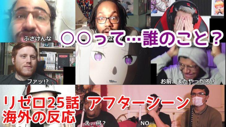 【絶望】リゼロ新編集版25話 Cパートリアクション【日本語字幕】