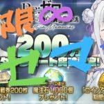 【リゼロス】本日24時より保管2アカウントの確定チケット引きます!【リセマラ】