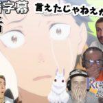 【日本語字幕】Re:ゼロから始める異世界生活 33話(2期8話) リアクション