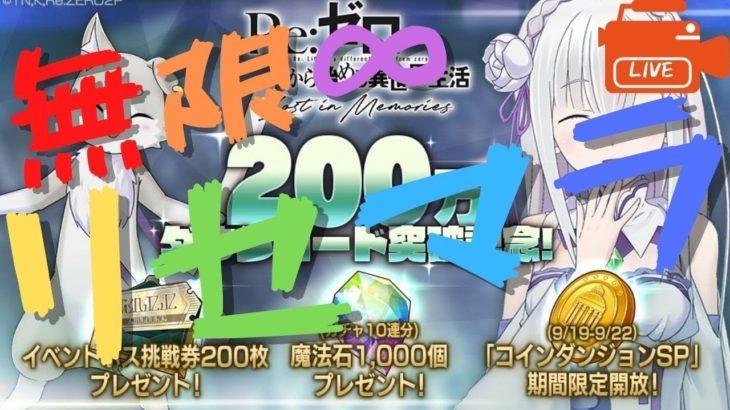 【リゼロス】40連リセマラキターーーーーー!!!200万DL突破記念バンザーイ!【リセマラ】