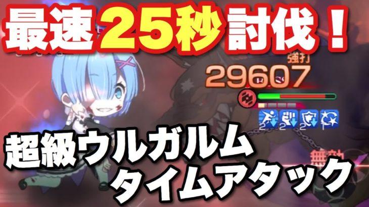 【#リゼロス】タイムアタック!ウルガルム超級 25秒!【#リゼロ】