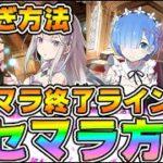 【#リゼロス】初心者必見!最速リセマラのやり方(方法)&終了ラインと引継ぎ方法!配布レムはリセマラしてもまたもらえるのか?【#リゼロ #rezero】無課金攻略/初心者向け