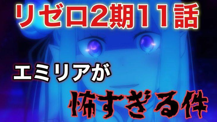 リゼロ2期11話でエミリアがマジやばい。【アニメ雑談】36話「死の味」