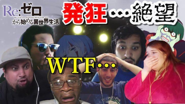 【日本語字幕】リゼロ15話 ブチ切れリアクション!!