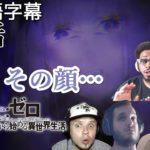 【日本語字幕】Re:ゼロから始める異世界生活 35話(2期10話) リアクション