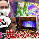 【MAXフリーズ!リゼロで鬼がかった展開!】シーサ。の回胴日記第996話 [by ARROWS-SCREEN]【凱旋 リゼロ】