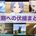 [リゼロ]アニメ第2期への伏線シーンまとめ「Re:ゼロから始める異世界生活」