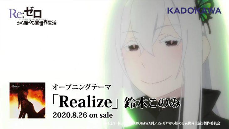 TVアニメ「Re:ゼロから始める異世界生活」2nd season OPテーマ「Realize」アニメMV