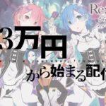 【リゼロス】#2 初心者歓迎!イベントに向けて戦力3万目指す!【リゼロ】【Re:ゼロから始める異世界生活】
