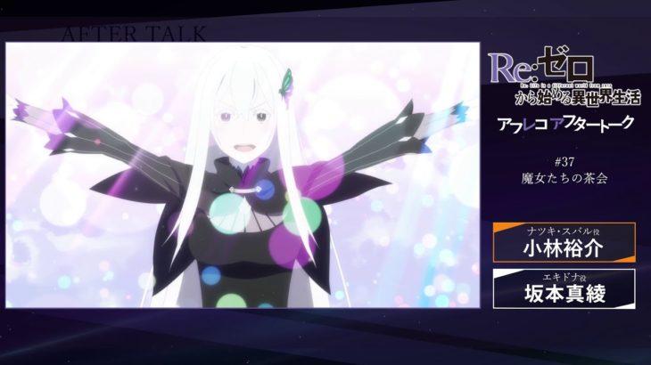 『Re:ゼロから始める異世界生活』#37 アフレコアフタートーク