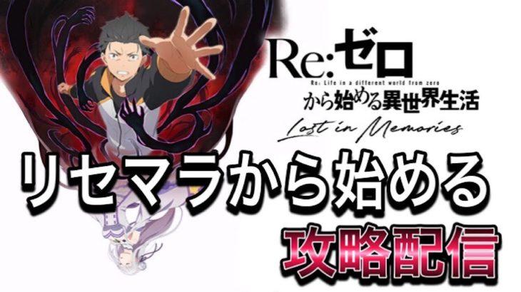 【リゼロス】リリース次第開始!Re:リセマラから始める攻略配信!リセマラ終わったらガチャるどー!【LIVE配信】
