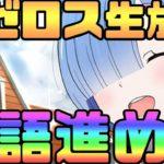 【リゼロス#1】レムが出るまでリセマラし続ける!雑談、初見コメお気軽に~!