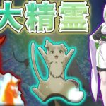 【リゼロ】強力な力を持つ四大精霊を紹介!リゼロの精霊を徹底解説!ゆっくり