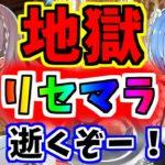 【リゼロス】地獄リセマラ逝くぞおおおぉぉぉい!!!!【Re:ゼロから始める異世界生活】【Lost in Memories】【ロストインメモリーズ】【リゼロ】