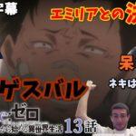 【日本語字幕】リゼロ13話 エミリアとの決別 リアクション
