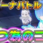 【#リゼロス】アリーナバトルで勝つ為の最強攻略方法!しっかりキャラをレベル上げして挑もう!【#リゼロ #rezero】無課金攻略/初心者向け/リセマラ後