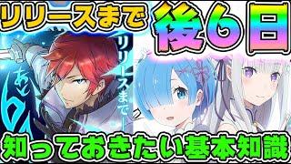 【#リゼロス】リセマラ前に知っておきたいゲームの基本知識!各属性と型や陣営を理解して初心者を抜け出だしてスタートダッシュを決めよう【#リゼロ #rezero】無課金攻略/初心者向け