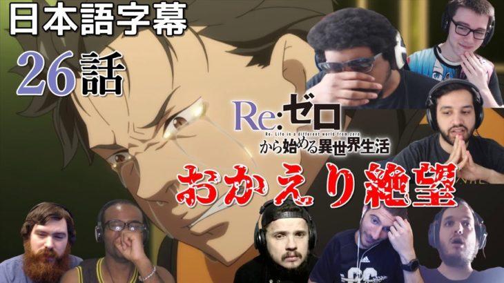 【日本語字幕】Re:ゼロから始める異世界生活 26話(2期1話) リアクション