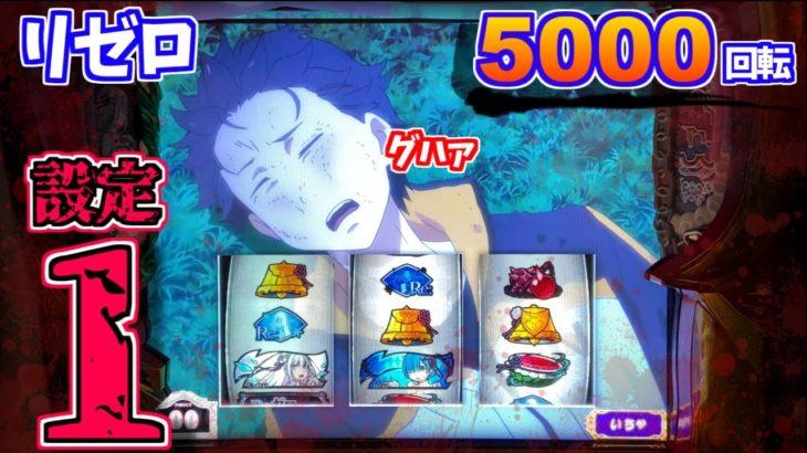 【リゼロ】設定1を5000ほど回すと…こうなる。