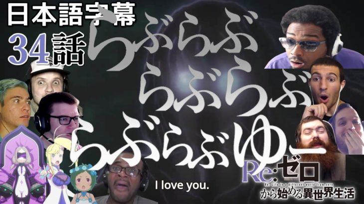 【日本語字幕】Re:ゼロから始める異世界生活 34話(2期9話) リアクション