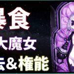 【リゼロ】2期で登場「暴食の魔女」ダフネの強さ&優しい一面などの魅力を紹介!※ネタバレ注意【説明欄必読】