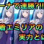 【リゼロス】可愛いだけじゃない!!!寝間着の天使エミリアの実力とは?!!