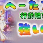 【リゼロス】 へータロー強い! 行動阻害PT運用開始 [200912]
