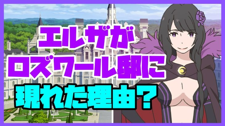 【リゼロ】エルザは実は○○に雇われていた!仲間を連れ再登場『Re:ゼロから始める異世界生活』2nd season
