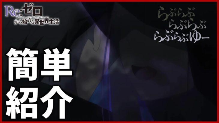 【リゼロ】アニメ2期9話に登場した魔女たちを簡単紹介。※ネタバレ注意