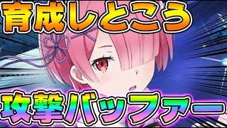 【#リゼロス】次イベに向けて育成しておこう!からの~?攻撃バッファーラムお姉様つよつよ案件育成しておいたほうがいい説【#リゼロ #rezero】攻略/初心者向け