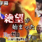 【日本語字幕】リゼロ 絶望はここから始まった リアクション