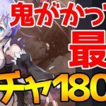 【リゼロス】鬼強!!!レムりん狙いで180連ガチャダメージ1000%とか強すぎひん??