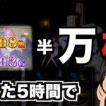【設定2で半万枚!? マジ!?】ガチの謎挙動大連発で6号機史上最強の神台はリゼロで確定した #399