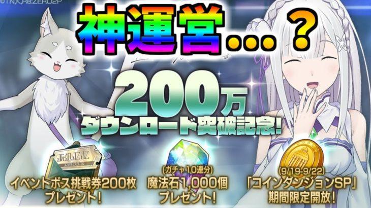 【リゼロス】200万DL記念で魔法石1000個&イベントボスチケット挑戦券200枚配布!さらにコインダンジョンSPが期間限定で登場!でもそれじゃないという声も…