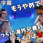 【日本語字幕】Re:ゼロから始める異世界生活 36話(2期11話) リアクション