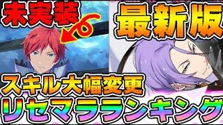 【#リゼロス】事前情報からスキルが大幅変更!リセマラ最強キャラランキング最新版!おすすめの記憶結晶も紹介【#リゼロ #rezero】無課金攻略/初心者向け