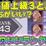 【#リゼロス】効率のいいランク上げ方法!経験値クエ上級3と超級どっちがうまいのか紹介!スタミナ回復の上限を上げていこう【#リゼロ #rezero】無課金攻略/初心者向け/リセマラ/ガチャ/アリーナ
