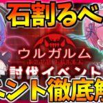 【リゼロス】初イベント大炎上!? 賛否両論あるウルガルムイベントは超絶神イベだぞ!!!!!! 【#リゼロス/#リゼロ】