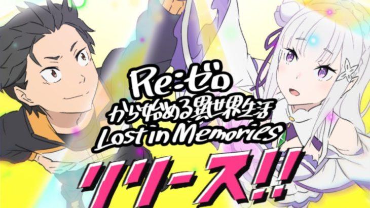 【リゼロス】 リセマラ終了!ガチャの時間だああああ [200910]