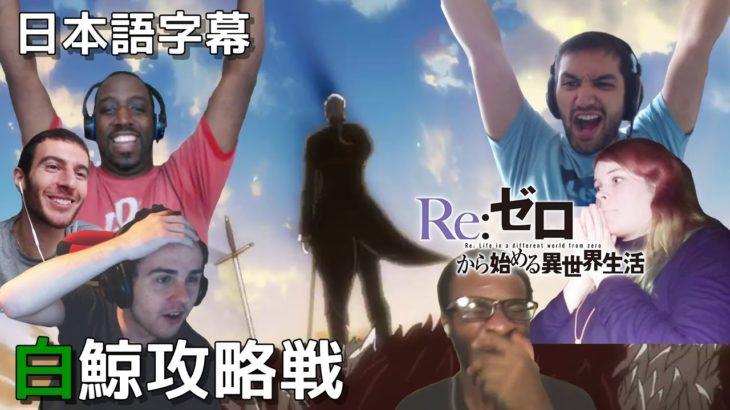 【日本語字幕】リゼロ「白鯨攻略戦」リアクション