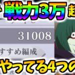【リゼロス】3日で戦力3万超えた皆がやっている4つのこと!効率よく戦力あげるためには?私もこれをやって3万超えられました!