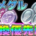 【#リゼロス】アリーナメダルやリゼロスメダル何交換するべき?ミミのかけら?レベル上げ素材?【#リゼロ #rezero】無課金攻略/初心者向け/リセマラ/ガチャ/アリーナ