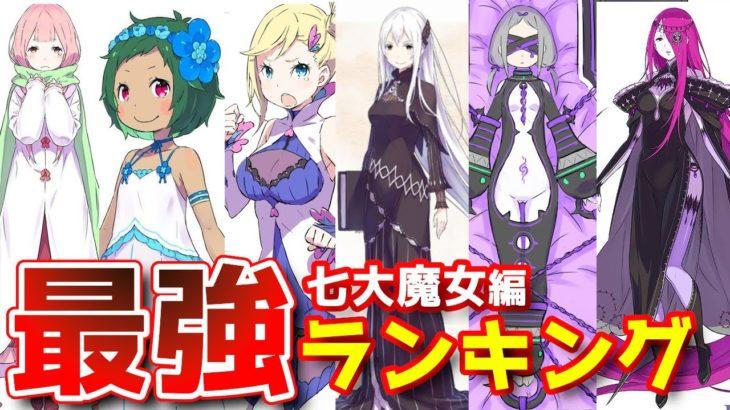 【リゼロ】七大魔女 強さランキングTOP7【最新版】【声真似】※ネタバレ注意