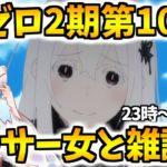 【リゼロス】エミリアたんと推しのラム姉さま狙いでガチャるぞLIVE→23時からアニメ見る!